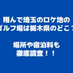 翔んで埼玉のロケ地のゴルフ場は栃木県のどこ?場所や宿泊料も徹底調査!