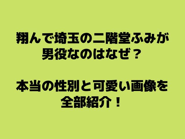 翔んで埼玉の二階堂ふみが男役なのはなぜ?本当の性別と可愛い画像を全部紹介!