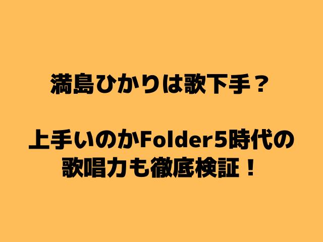 満島ひかりは歌下手?上手いのかFolder5時代の歌唱力も徹底検証!