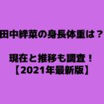 田中絆菜の身長体重は?現在と推移も調査!【2021年最新版】
